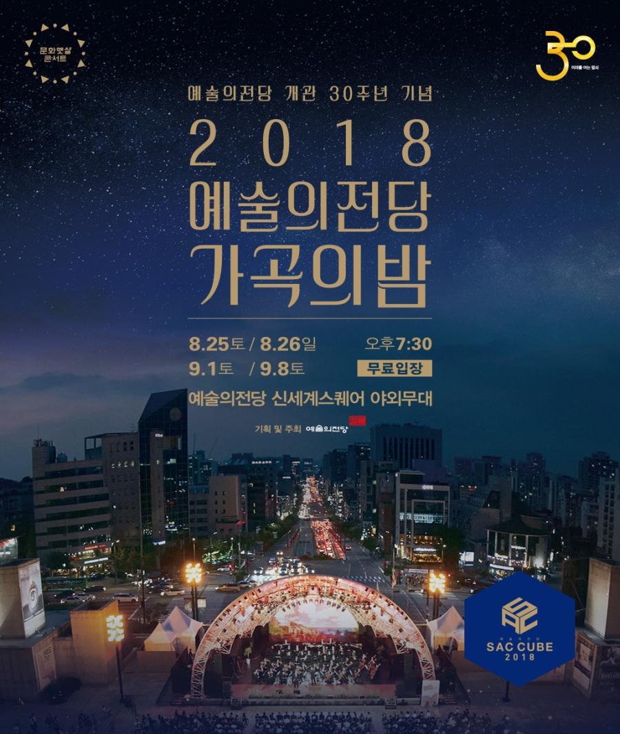 2018 예술의전당 가곡의 밤