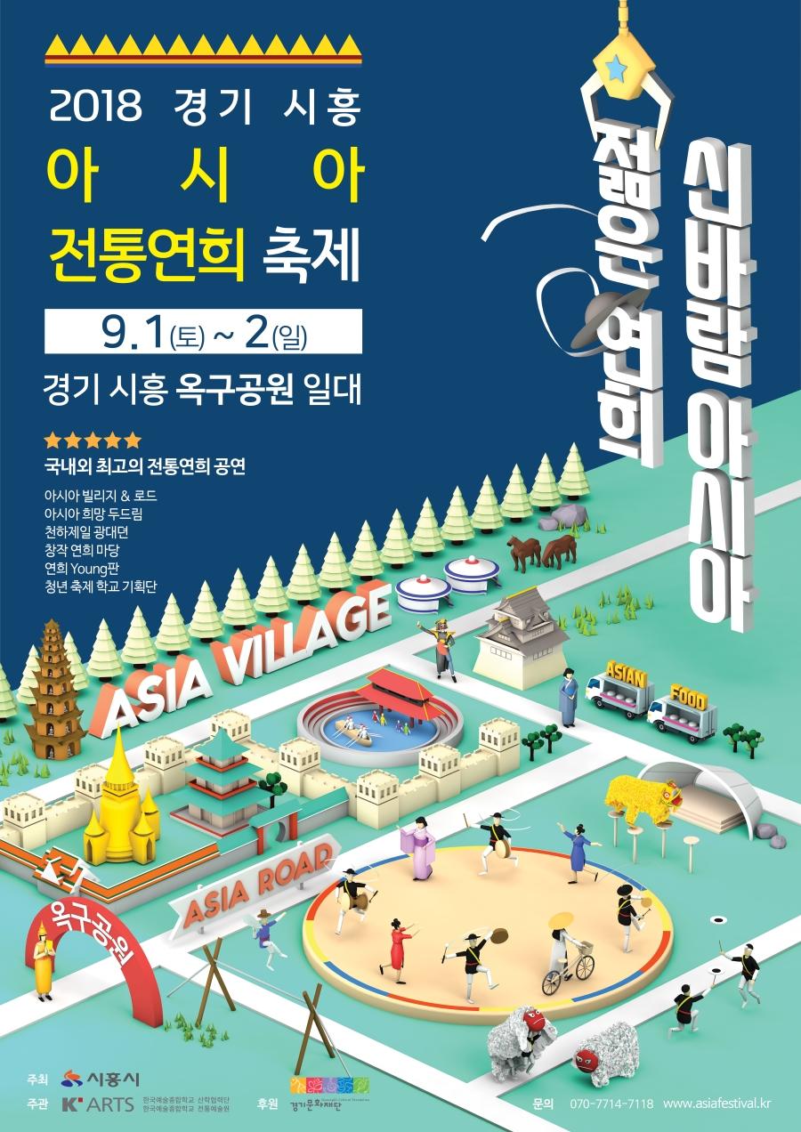2018 경기시흥 아시아 전통연희 축제