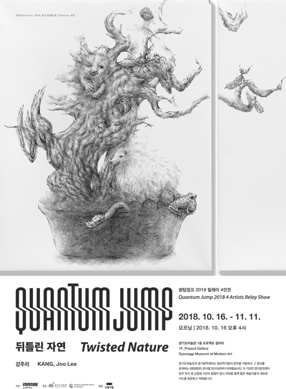퀀텀점프 2018 릴레이 4인전 《강주리 - 뒤틀린 자연》
