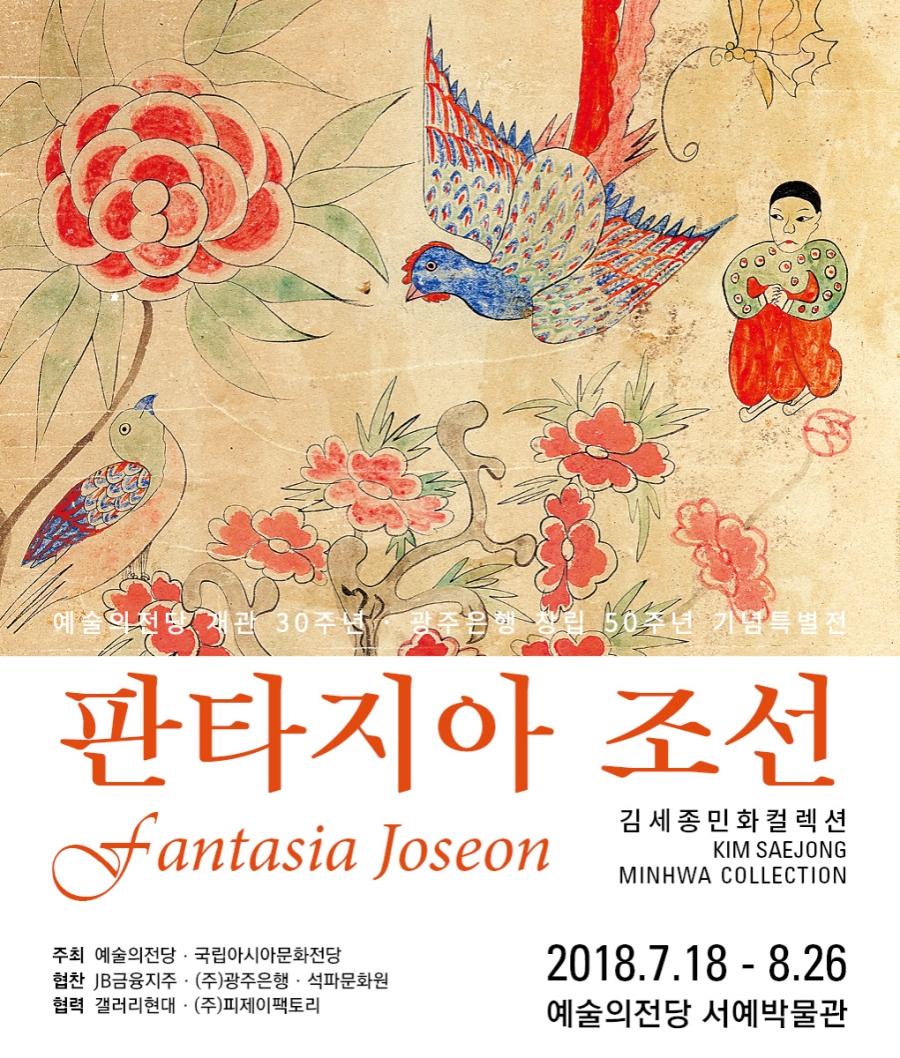 김세종민화컬렉션 - 판타지아 조선