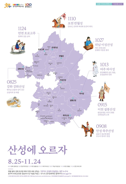 2018 경기도 성곽투어 《산성에 오르자!》