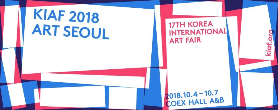 KIAF 2018 ART SEOUL 키아프 한국국제아트페어