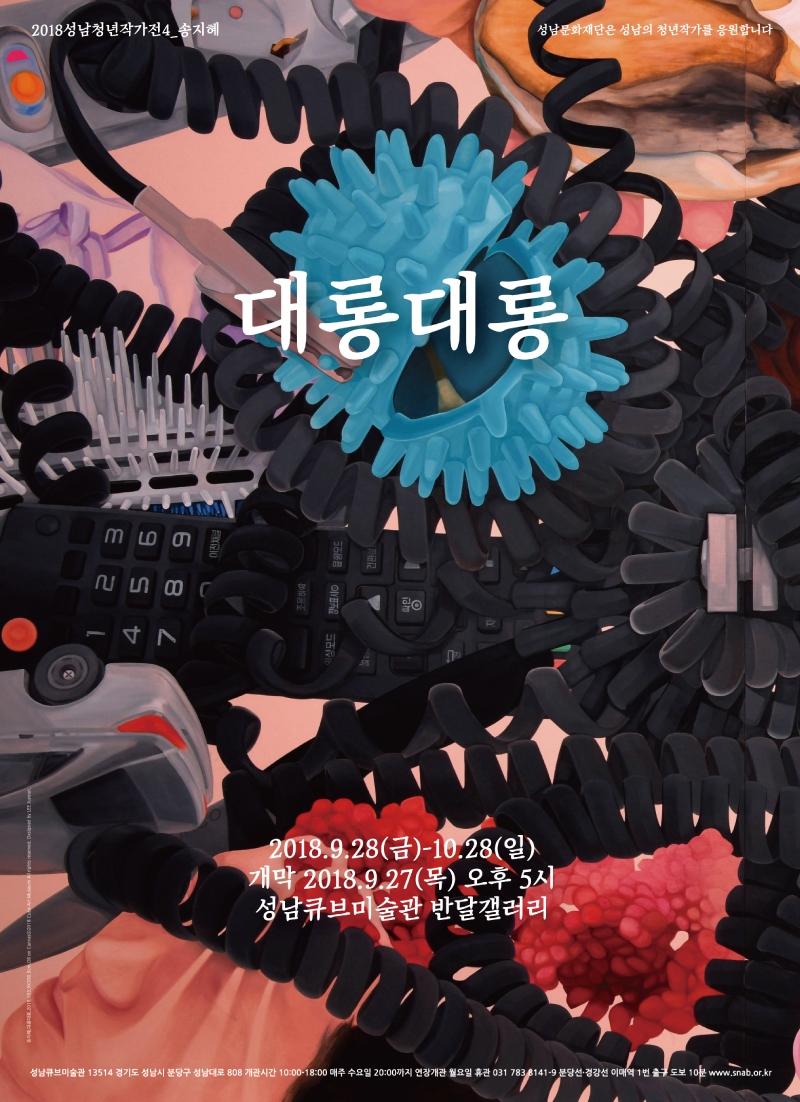 2018성남청년작가展4 <송지혜: 대롱대롱>