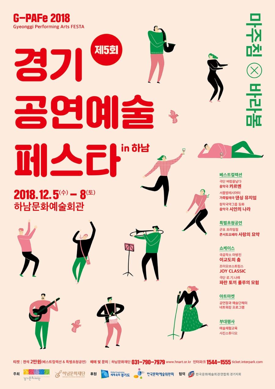 제5회 경기공연예술페스타(G-PAFe 2018)