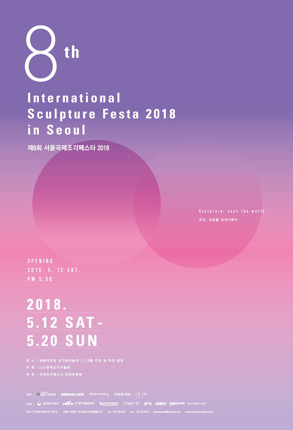 국제조각페스타 2018