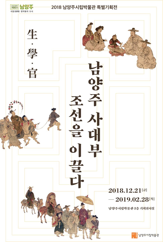 < 남양주 사대부, 조선을 이끌다 > 展