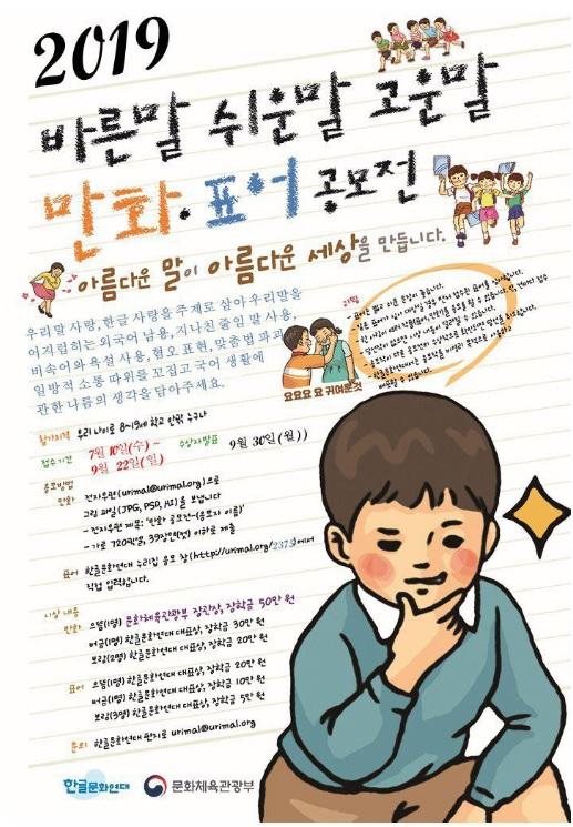 2019 바른말 쉬운 말 고운 말 만화/표어 공모전