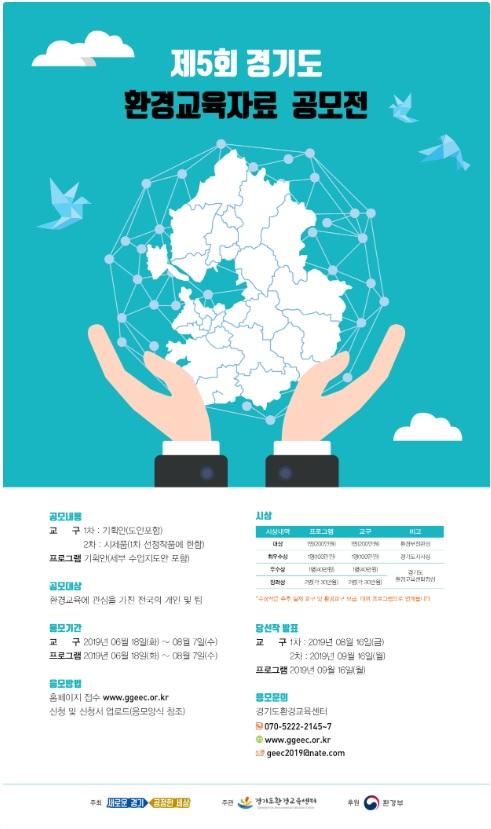 제5회 경기도 환경교육 공모전
