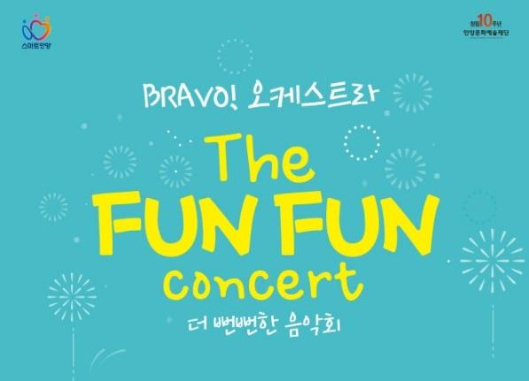 THE FUN FUN Concert [더 뻔뻔한 음악회]
