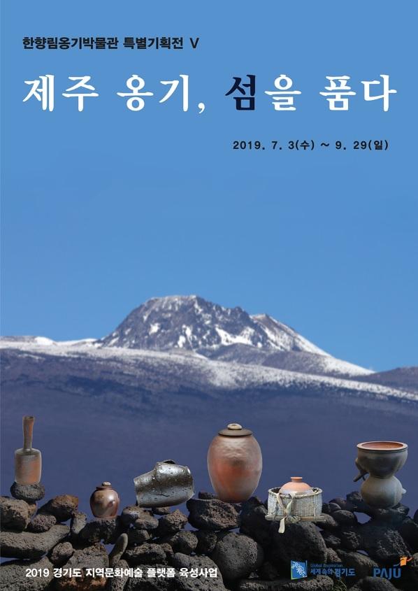 제주 옹기, 섬을 품다
