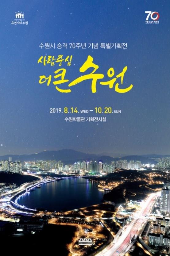 시 승격 70주년 기념 특별기획전 (사람중심 더 큰 수원)