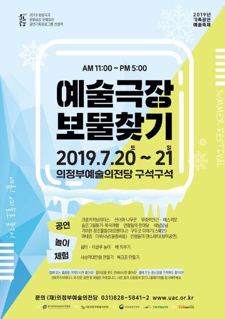2019 예술극장 보물찾기