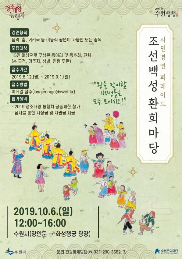 2019 정조대왕 능행차 공동재현 시민경연 퍼레이드
