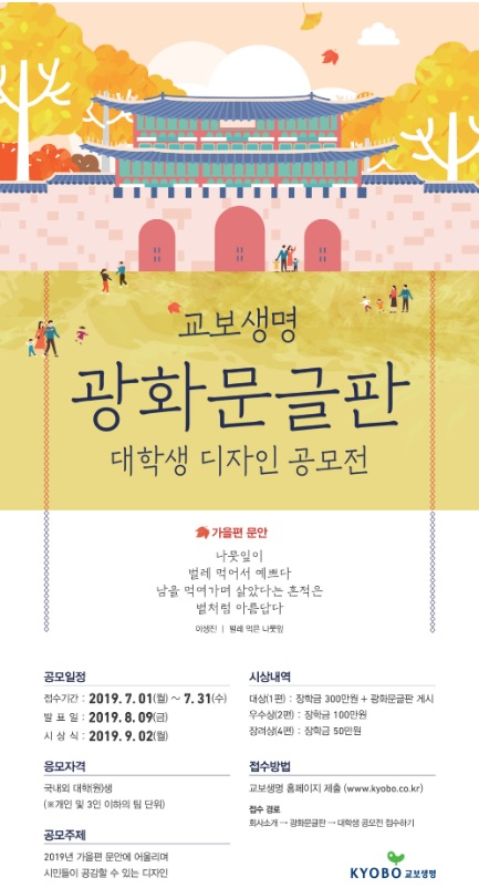 2019 광화문글판 대학생 디자인 공모전
