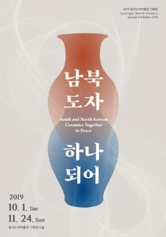 2019 경기도자박물관 기획전<남북도자 하나 되어>