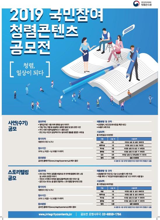 2019 국민참여 청렴콘텐츠 공모전(사연(수기), 스토리텔링 공모)