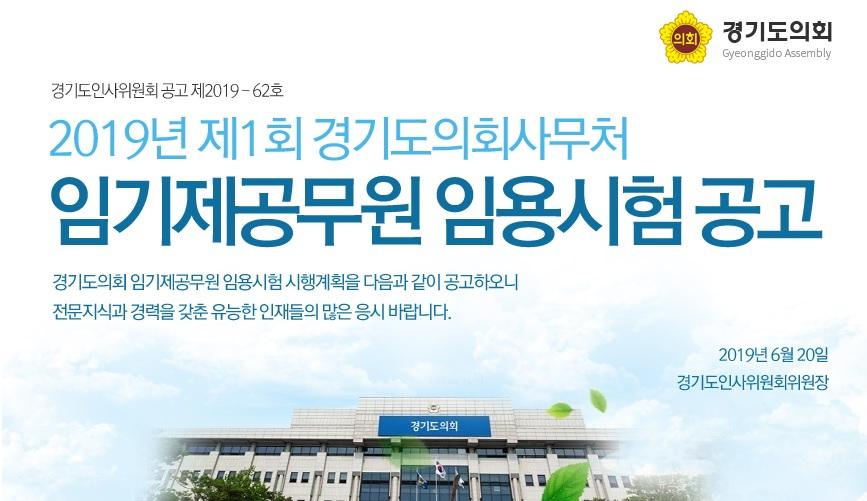 2019 제1회 경기도의회사무처 임기제공무원 임용시험 공고