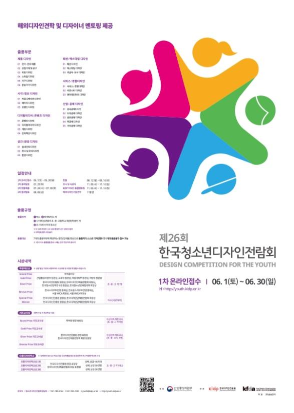 제26회 한국청소년디자인전람회