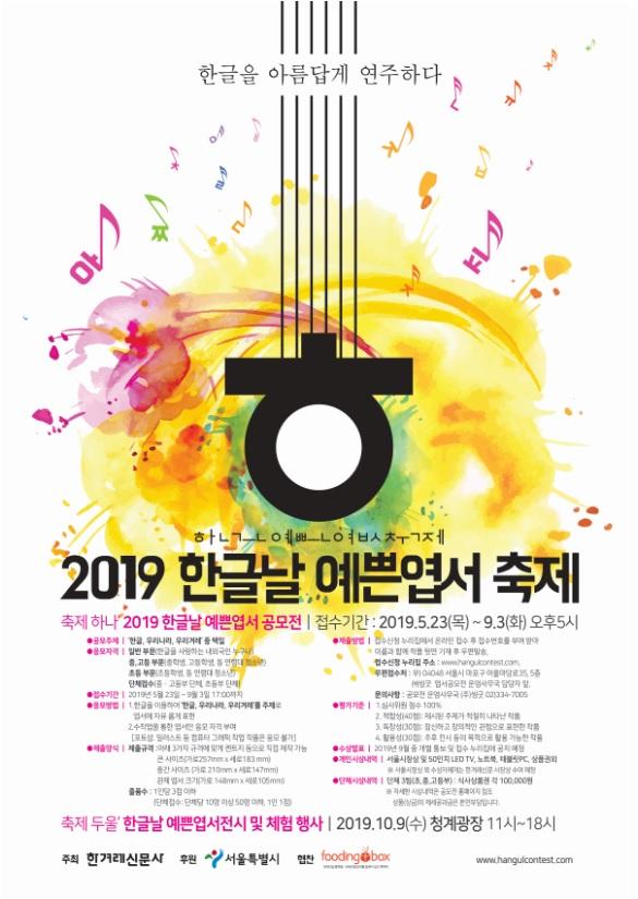 2019 한글날 예쁜엽서 축제