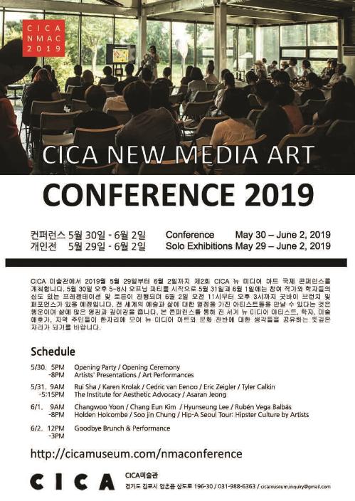 2019 CICA 뉴 미디어 아트 국제 콘퍼런스