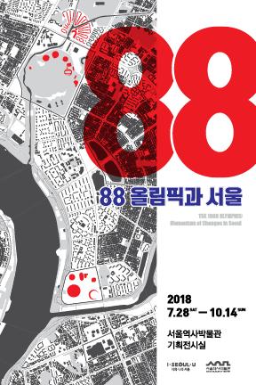 88 올림픽과 서울