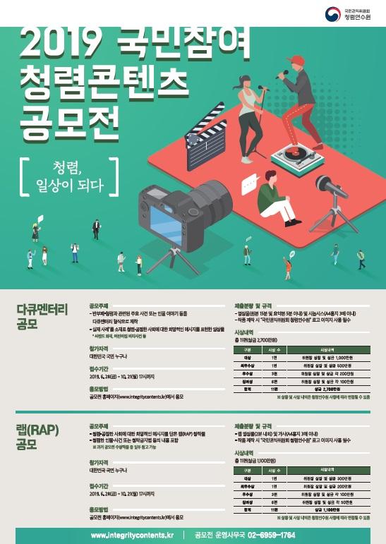 2019 국민참여 청렴콘텐츠 공모전(다큐멘터리, 랩(RAP) 공모)
