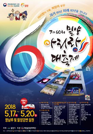 밀양 아리랑대축제 2018