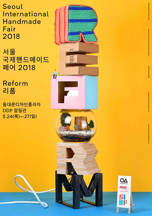 서울국제핸드메이드페어 2018
