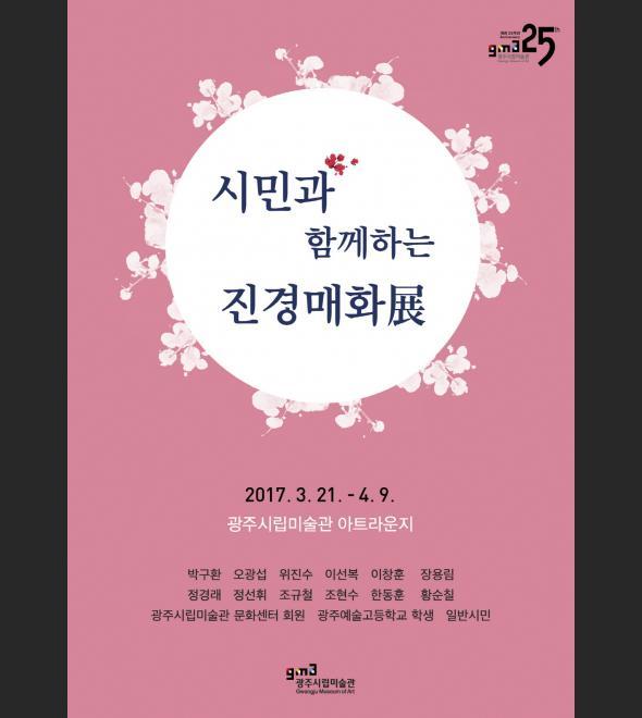 광주시립미술관 '진경매화'전