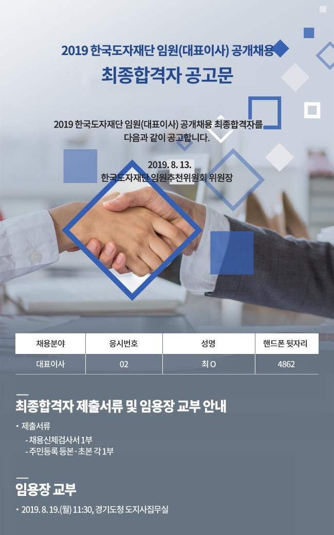 2019 한국도자재단 임원(대표이사) 공개채용 최종합격자 공고문