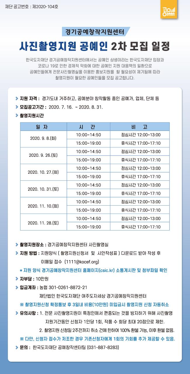 경기공예창작지원센터 사진촬영지원 공예인 2차 모집 일정