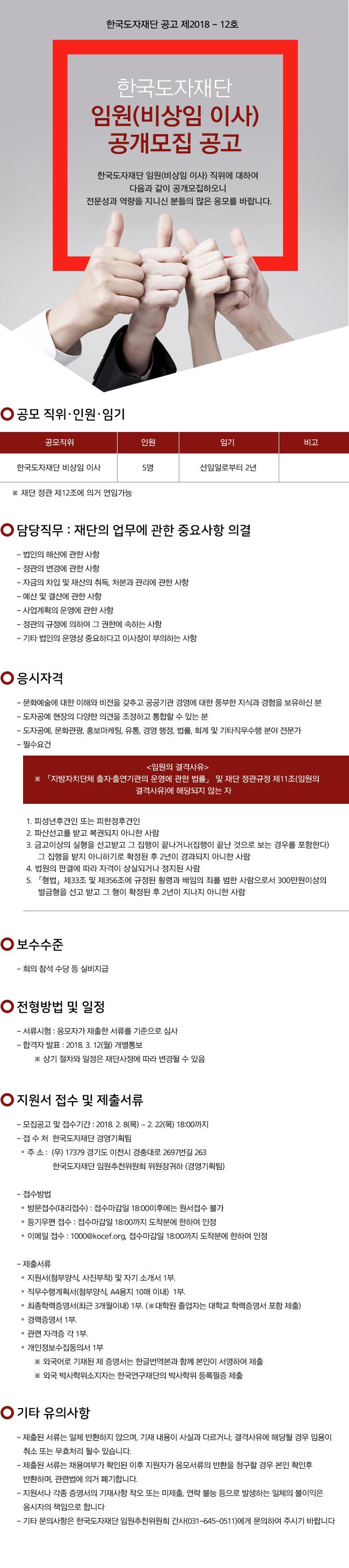 한국도자재단 임원(비상임 이사) 공개모집 공고