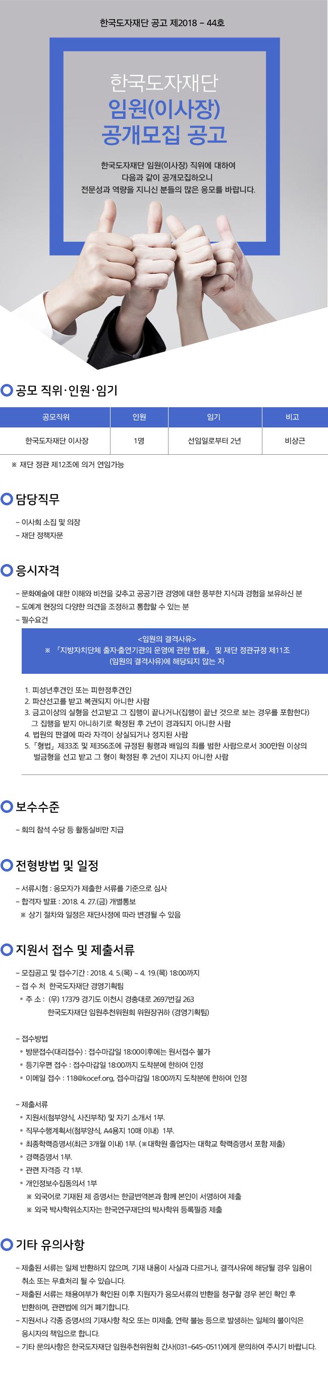 한국도자재단 임원(이사장) 공개모집 공고