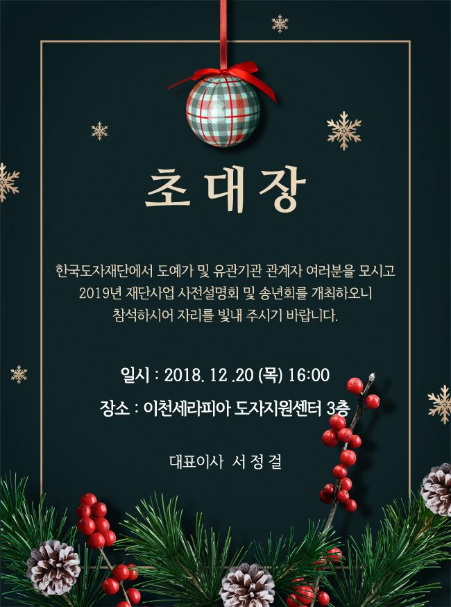 2018 도예가 송년회에 초대합니다!