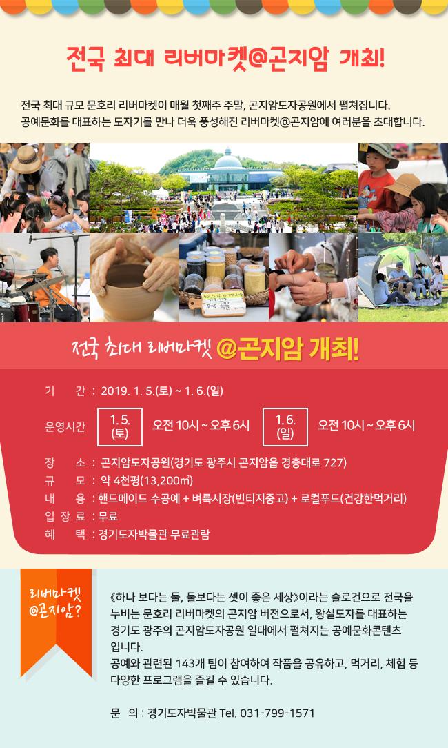 전국 최대 리버마켓@곤지암 개최!