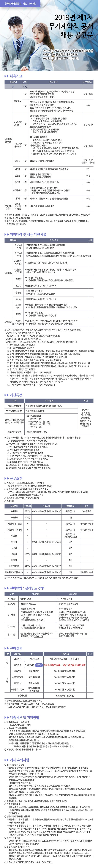 2019년 제1차 무기계약직 공개 채용 공고문