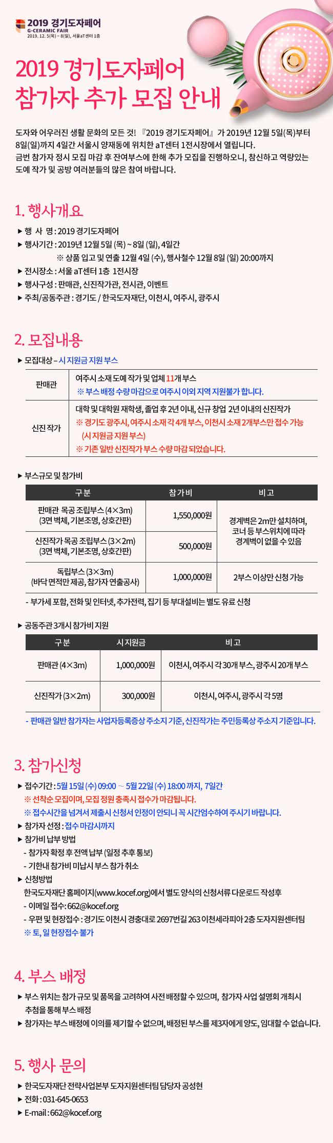 2019 경기도자페어 참가자 추가 모집 안내