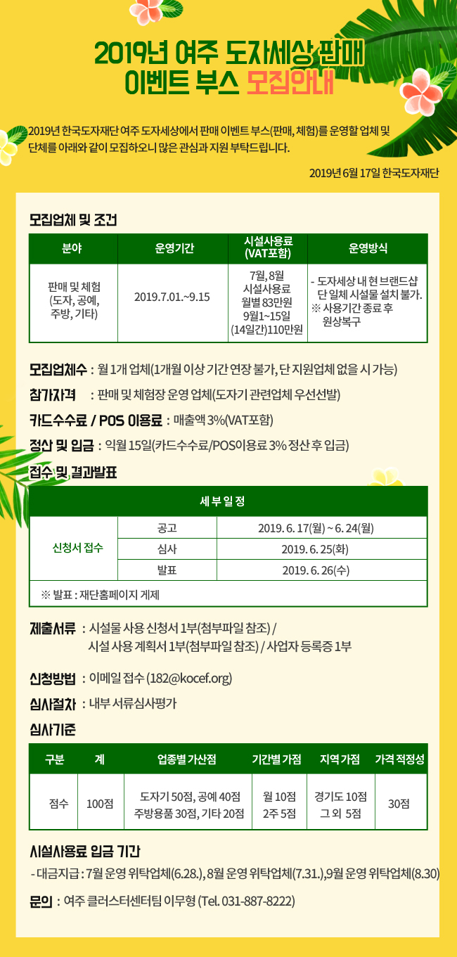 2019년 여주 도자세상 판매 이벤트 부스 모집안내