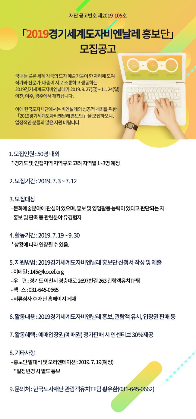 「2019경기세계도자비엔날레 홍보단」 모집공고