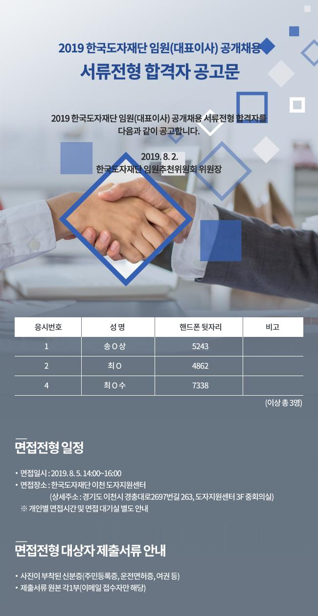 2019 한국도자재단 임원(대표이사) 공개채용 서류전형 합격자 공고문