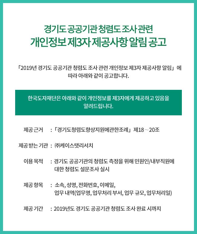 경기도 공공기관 청렴도 조사 관련개인정보 제3자 제공사항 알림 공고