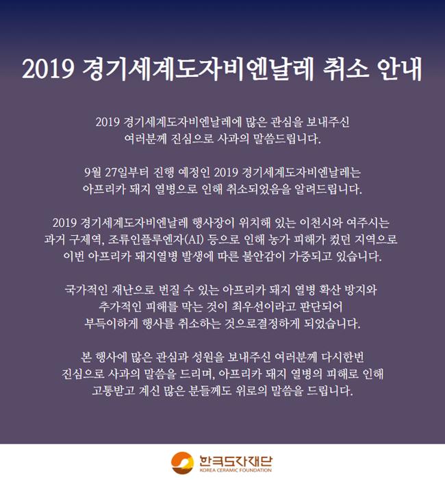 2019 경기세계도자비엔날레 취소 안내