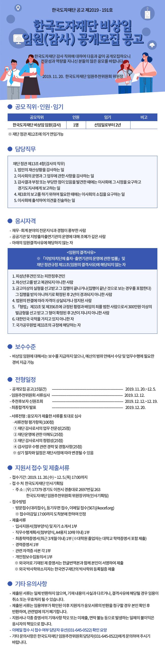 한국도자재단 비상임 임원(감사) 공개모집 공고