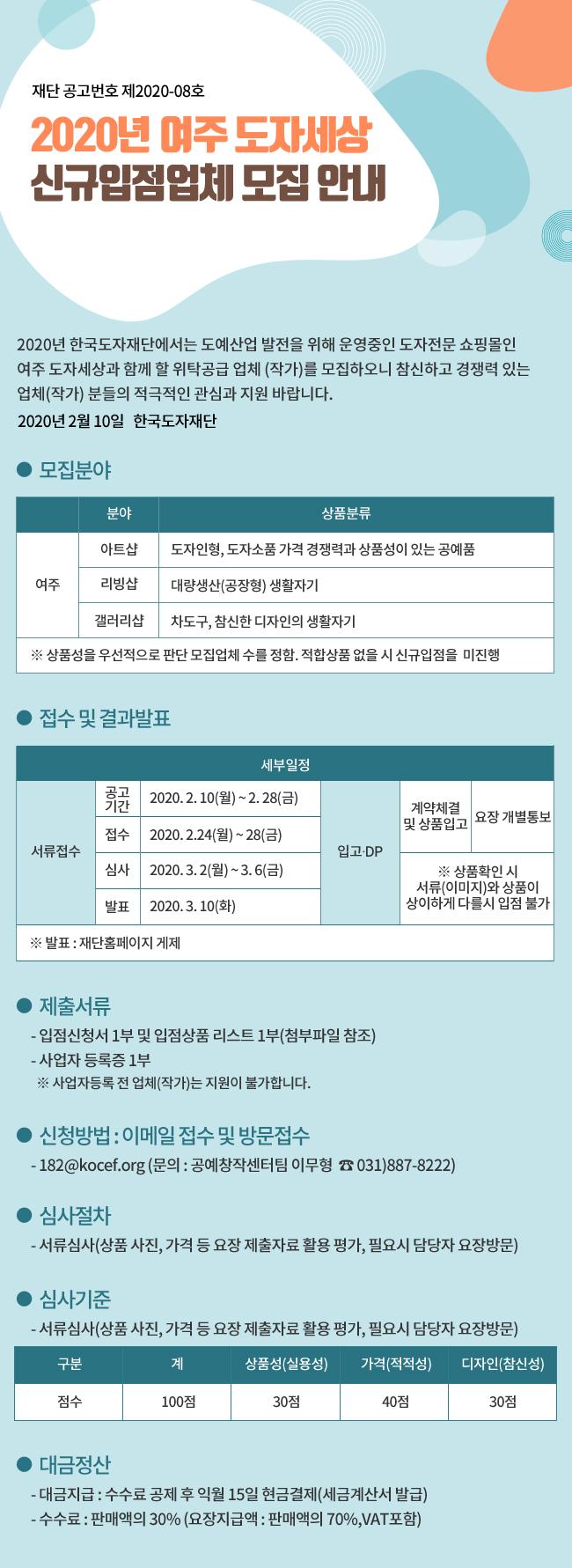 2020년 『여주 도자세상』 신규입점업체 모집 안내