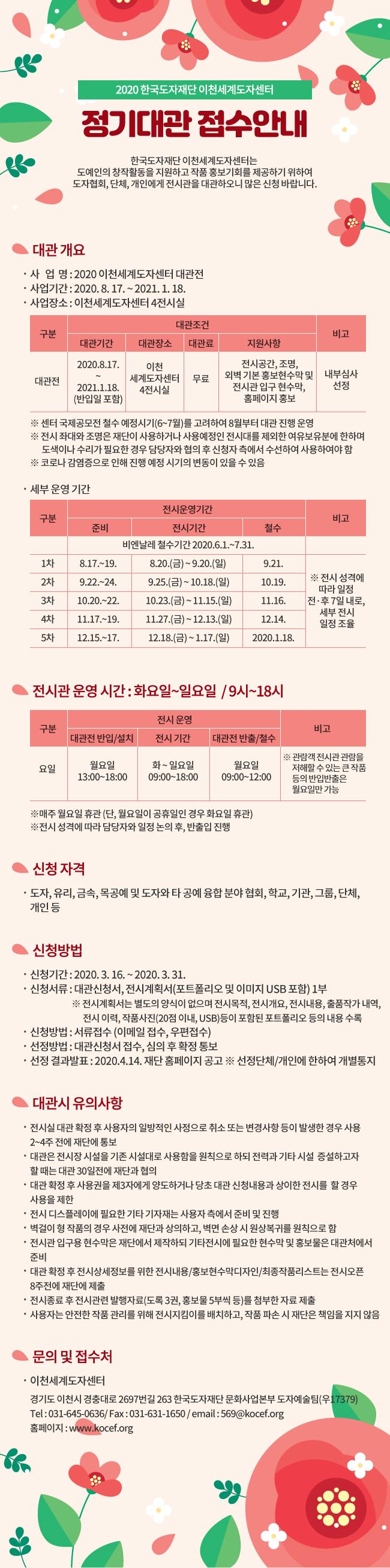 2020 한국도자재단 이천세계도자센터 정기대관 접수안내