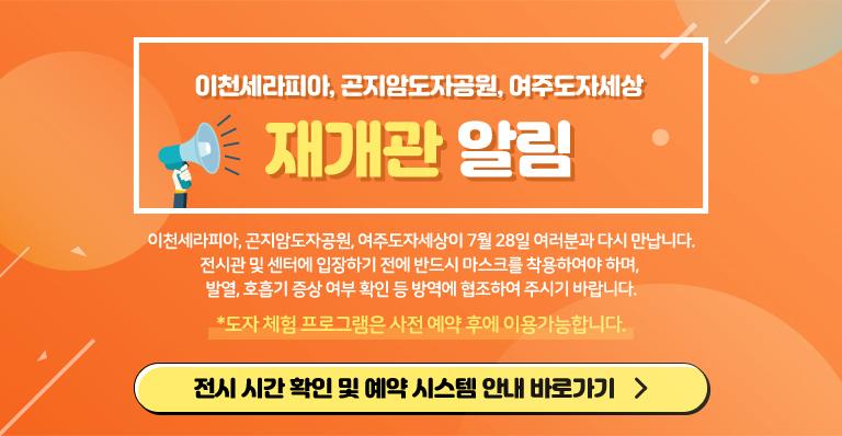 이천세라피아, 곤지암도자공원, 여주도자세상 재개관 알림