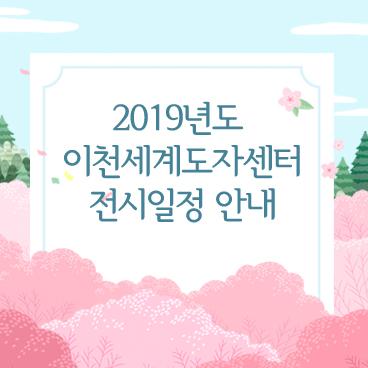2019년도 이천세계도자센터 전시일정 안내