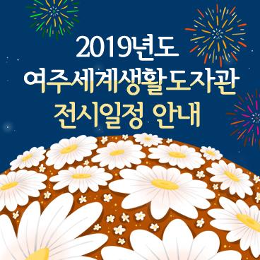 2019년 여주세계생활도자관 전시일정 안내