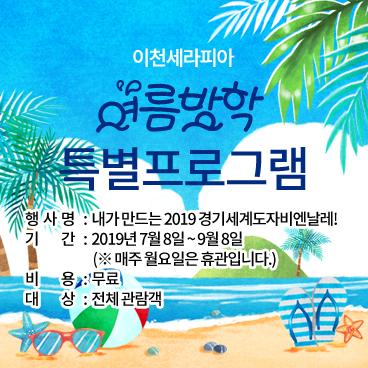 이천세라피아 여름방학 특별프로그램