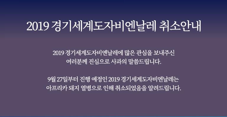 2019 경기세계도자비엔날레 취소안내